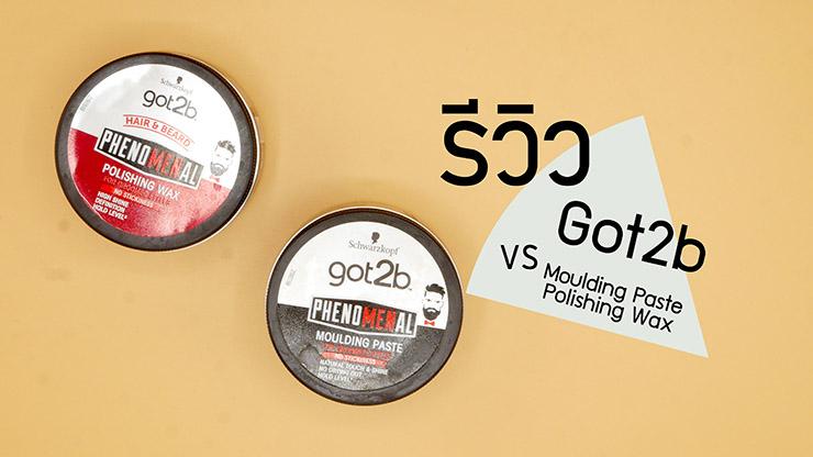 รีวิว Schwarzkopf Got2b Phenomenal Moulding Paste VS Polishing Wax อันไหนดีกว่ากัน?