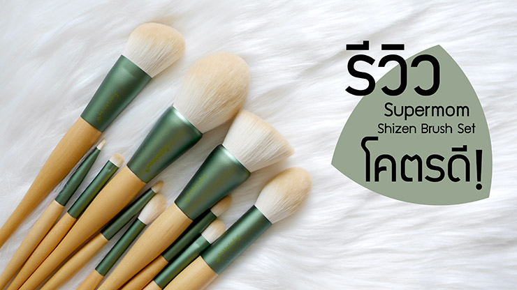 รีวิว Supermom Shizen Brush Set แปรงถูกและดีขนนุ่มจนต้องสะสม!