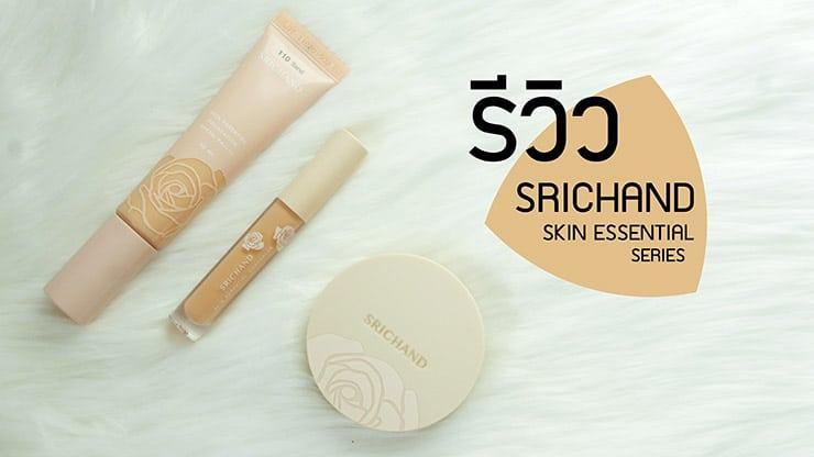 รีวิว Srichand Essencial Skin แป้ง รองพื้น คอลซีล ผิวสองสีใช้สีอะไรมาดูกัน!
