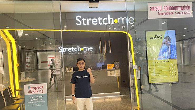 รีวิว Stretch ME Clinic กายภาพบำบัด กลางห้าง Central World