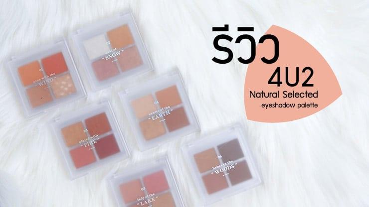 รีวิว 4U2 natural selected eyeshadow palette ปาดทุกสีพร้อมชี้เป้าสี ผช ใช้ได้!