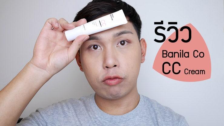 รีวิว BANILA CO It Radiant CC Cream SPF30 PA++ ผิวใส กันแดด ปังจนงง!