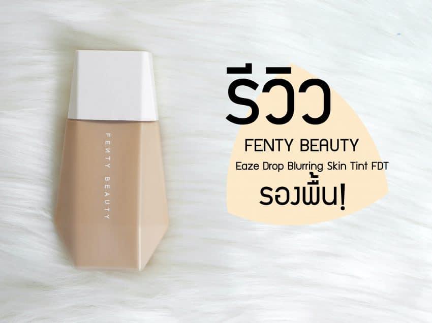 รีวิว รองพื้น Fenty Beauty Eaze Drop Blurring Skin Tint Foundation ผิว NC30 ใช้สีอะไรมาดู!