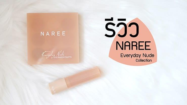 รีวิว NAREE Everyday Nude Collection ลิป อายแชโดว์ ถูกและดีจิง!