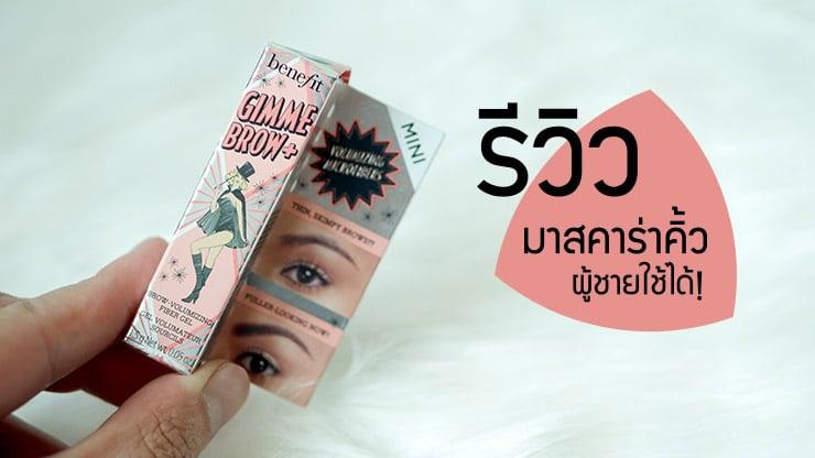 รีวิว Benefit Cosmetics Gimme Brow + Mini สี 05 ปังไหมมาดู!