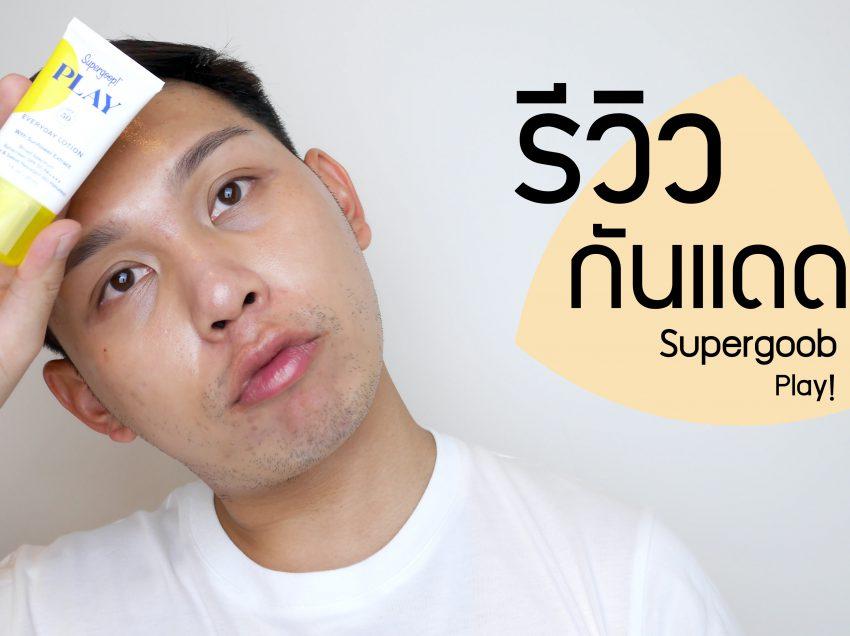 รีวิว กันแดด SUPERGOOB! PLAY Everyday Lotion SPF 50 ดีจริงไหมนะ?
