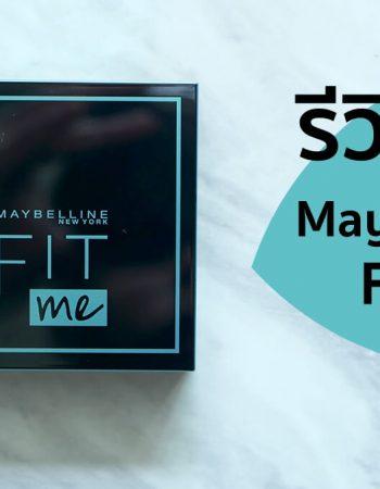 รีวิว คุชชั่น Maybelline FIT ME Cushion สี 220 ใช้สีเดียวกับรองพื้นได้ไหมนะ?